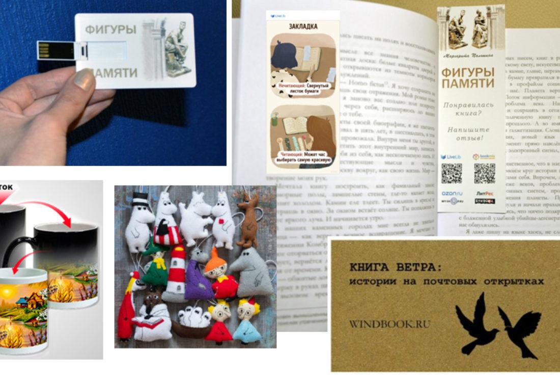 Реклама книг, полиграфия для выставок