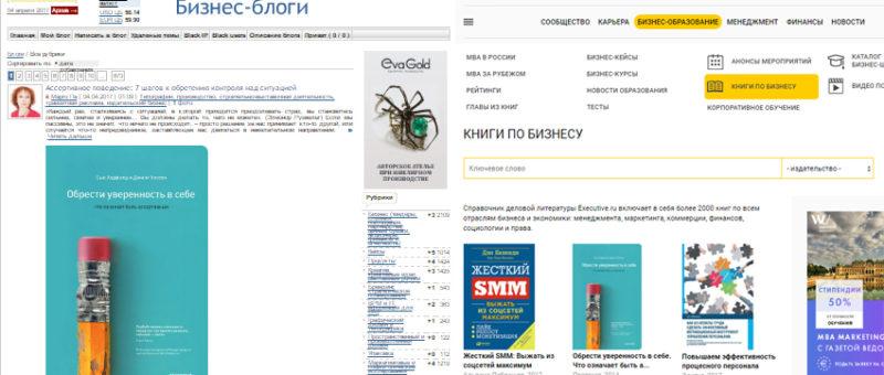 Реклама в бизнес СМИ