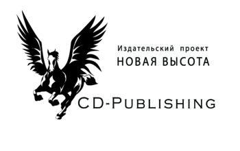 """ИЗДАНИЕ И РЕКЛАМА КНИГ: издательский проект """"НОВАЯ ВЫСОТА"""""""