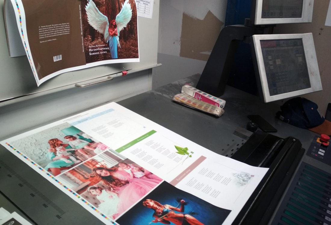 Дизайн и печать книг