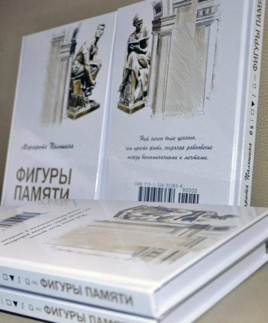 Figury_pamyaty1