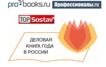 Реклама нон-фикшн книг в бизнес блогах и СМИ