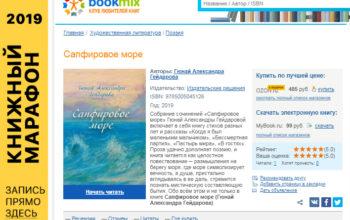 Переиздание книги и продвижение автора на книжных порталах