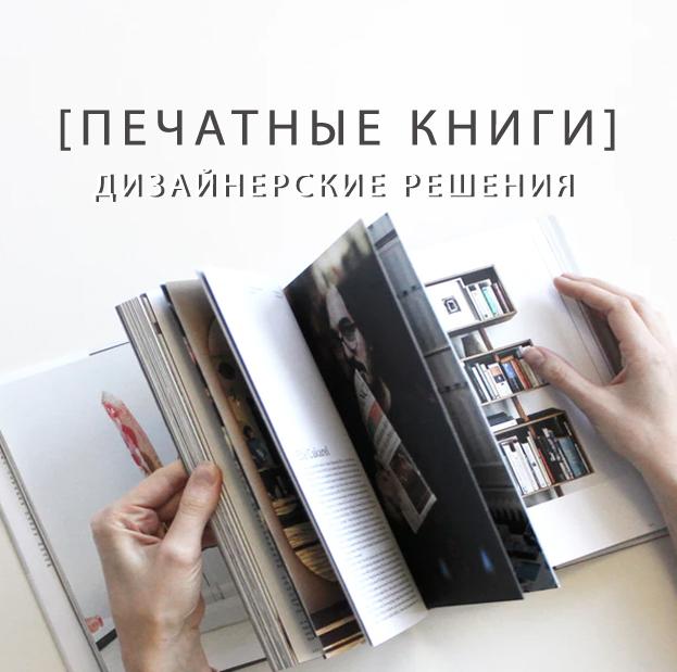 дизайн книг, печать книг