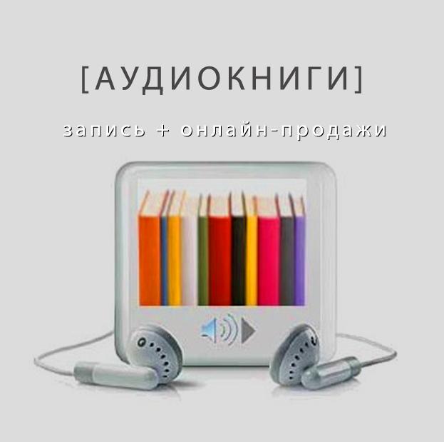 аудиокниги, издание книг