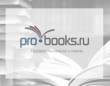 Реклама книг в СМИ