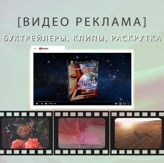 видеореклама, видеомонтаж, буктрейлеры, клипы