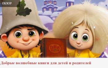 Рекламная кампания детской книги о волшебстве
