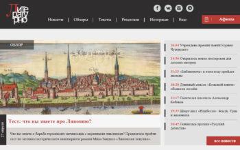 Реклама книг в СМИ для издательств: Легко попасть в Ливонскую ловушку