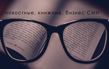 Реклама книг, продвижение авторов: рецензии в СМИ, книжные обзоры в блогах, реклама в соцсетях