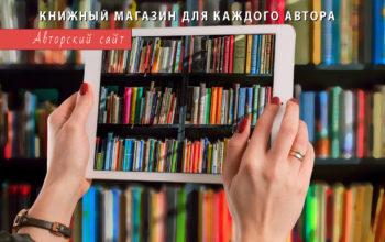 ИЗДАНИЕ КНИГИ + АВТОРСКИЙ САЙТ: Продавайте книги читателям напрямую!