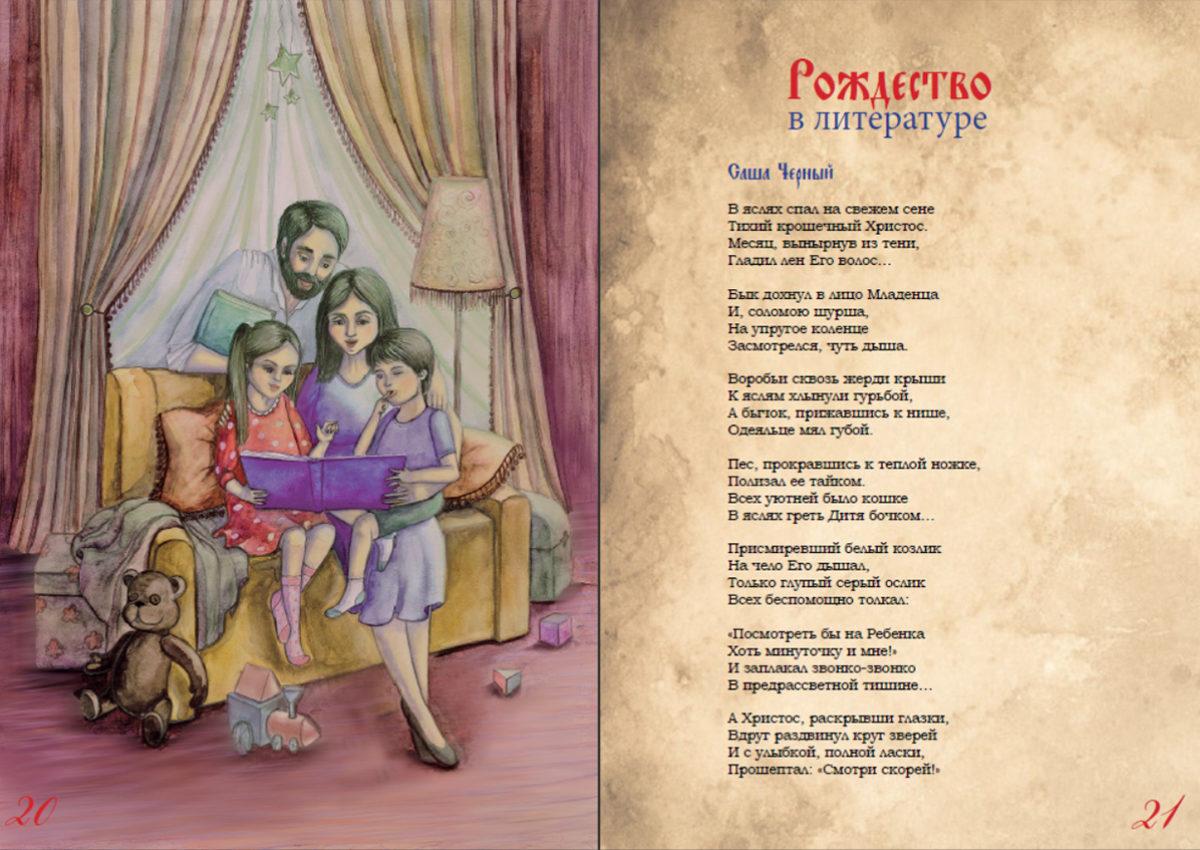 иллюстрированная книга