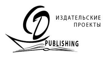 ИЗДАНИЕ, РАСПРОСТРАНЕНИЕ И РЕКЛАМА КНИГ: издательские проекты CD-Publishing